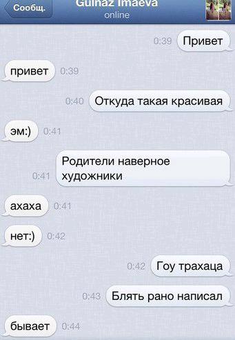 Приколы смс
